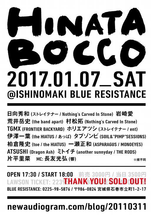 170107_hinatabocco_sold.jpg