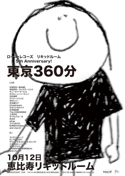 091008_news_rose.jpg