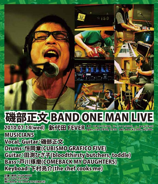 100618_news_isobe.jpg
