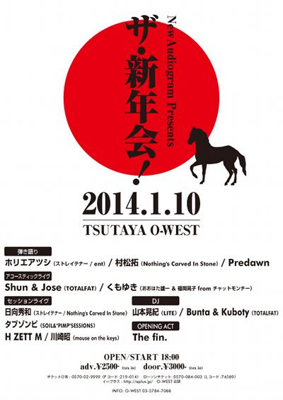 140110_shinnenkai_flyer.jpg