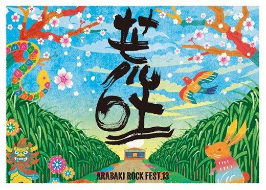 arabaki13_logo.jpg