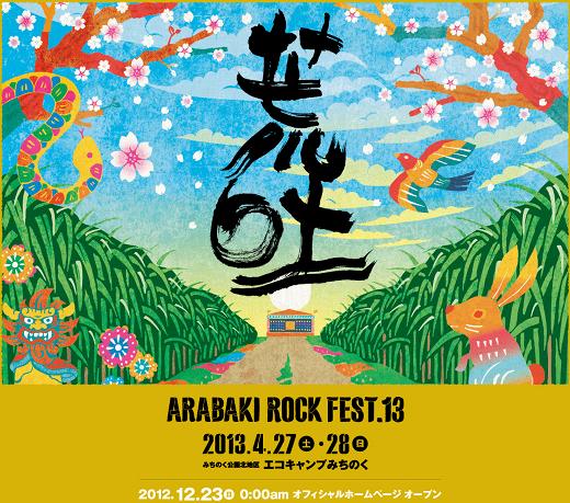 arabakirockfest2013.jpg