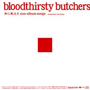 bloodthirstybutchers_nonalbum_king.jpg