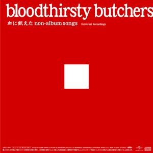 bloodthirstybutchers_nonalbum_universal.jpg
