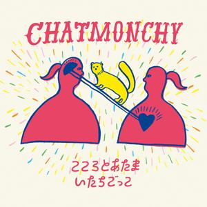 chatmonchy_kokorotoatama_jkt.jpg
