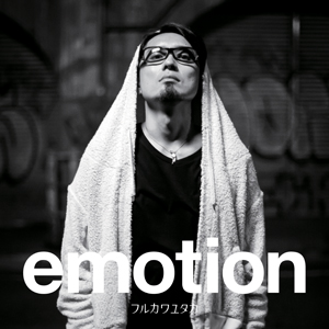 furukawayutaka_emotion_jkt.jpg