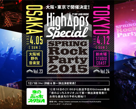 highappsspecial2014_2.jpg