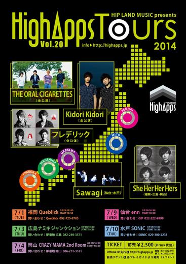 highappstours2014.jpg