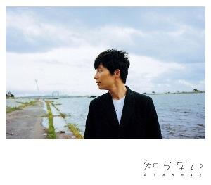 hoshinogen_shiranai_jkt.jpg