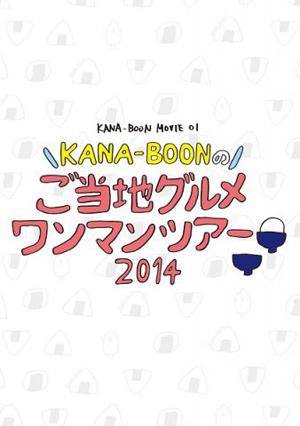kanaboon_tour2014dvd_jkt.jpg