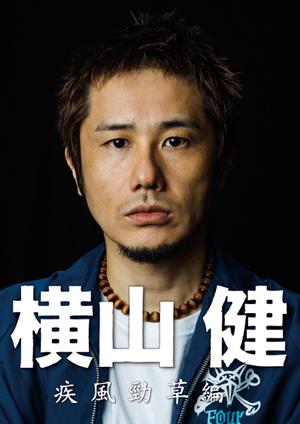 kenyokoyama_dvd_jkt.jpg