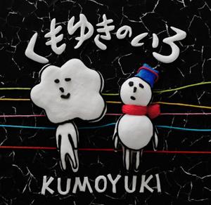 kumoyuki_kumoyukinoiro_jkt.jpg