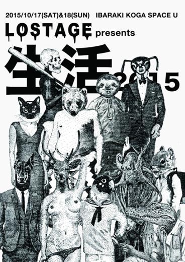 lostage_seikatsu2015_flyer2.jpg