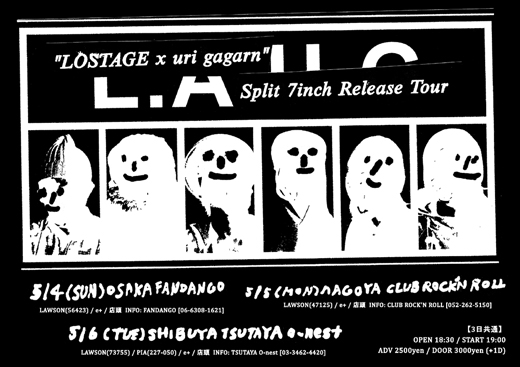 lostage_urigagarn_flyer.jpg