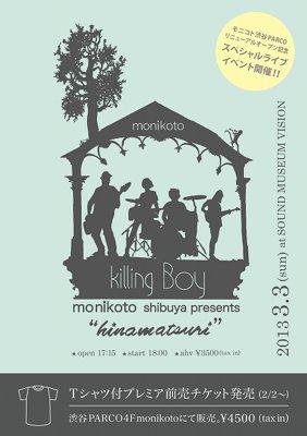 monikoto_flyer.jpg