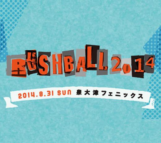 rushball2014_logo.jpg