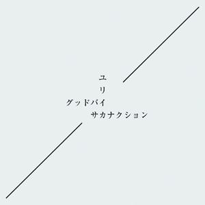 sakanaction_goodbye.jpg
