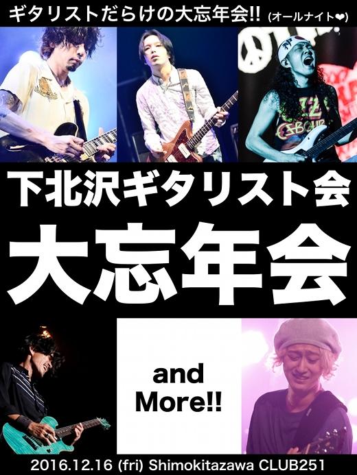 shimokitazawa_gtr.jpg