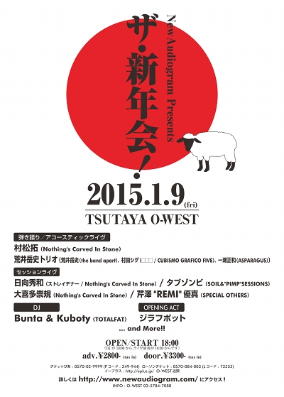 shinnenkai2015_flyer.jpg