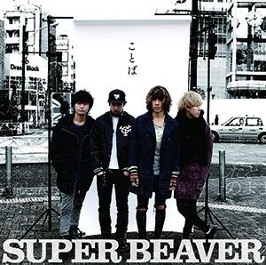 superbeaber_kotoba_jkt.jpg