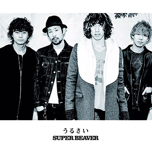 superbeaber_urusai_jkt.jpg