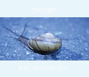 yonige_katatsumurininaritai_jkt.jpg