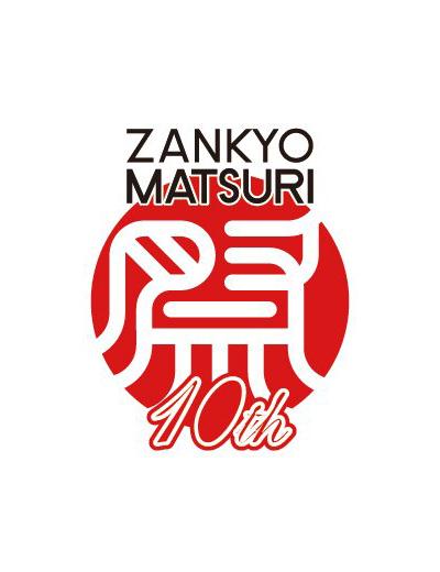 zankyomatsuri2014_logo.jpg