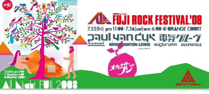 New Audiogram : PREMIUM : FUJI ROCK FESTIVAL '08 オールナイトフジ