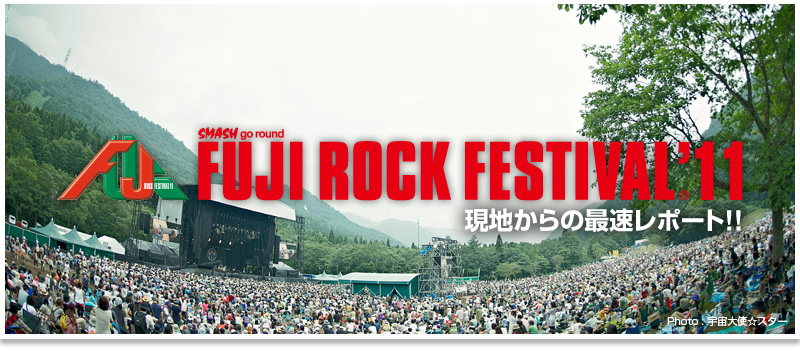 New Audiogram : PREMIUM : FUJI ROCK FESTIVAL '11