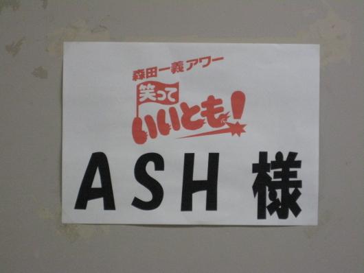 100601_ash_04.JPG