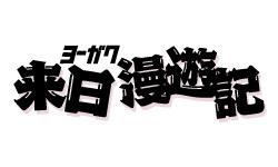 New Audiogram ヨーガク来日漫遊記