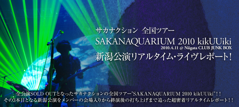 New Audiogram : PREMIUM : サカナクション 全国ツアー